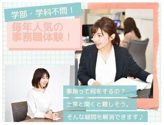 【10月13日開催】2023年新卒者対象人気の1day事務職体験参加者募集開始!