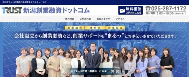 【創業融資サポート】ホームページ公開しました。
